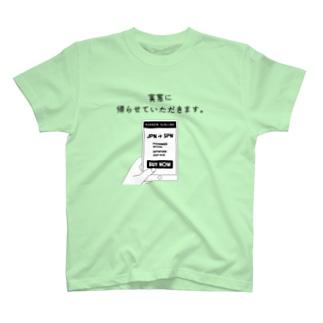 実家(サイパン)に帰らせていただきます。 T-shirts
