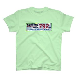 最低賃金 T-shirts