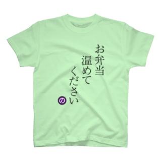お弁当 懇願 T-shirts
