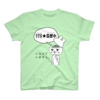 只今★妄想中-濃色(メロン T-shirts