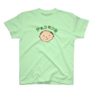チョコミン党 T-shirts