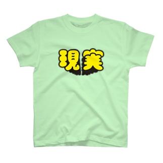 ゲンジツ T-shirts