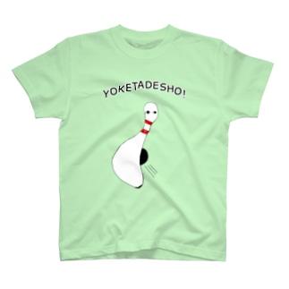 ボーリング大好き芸人専用デザイン「避けたでしょ!」 T-Shirt