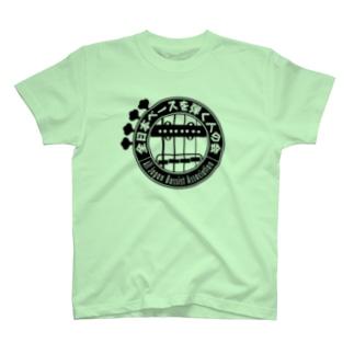 全日本ベースを弾く人の会 T-Shirt