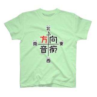 方向音痴に捧げるTシャツ T-shirts