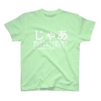 じゃあ梅にうぐいすの絵に描かれているめじろ色のうぐいすは何なんだよ!!!!! T-shirts