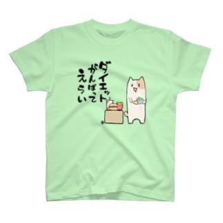 ダイエットがんばってえらい T-shirts