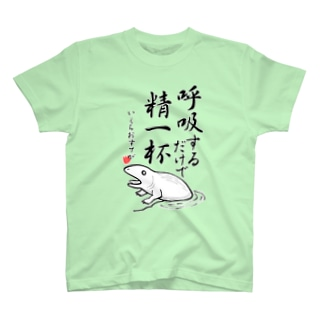 呼吸するだけで精一杯 T-Shirt