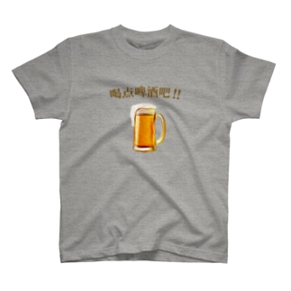 喝点啤酒吧‼ Tシャツ