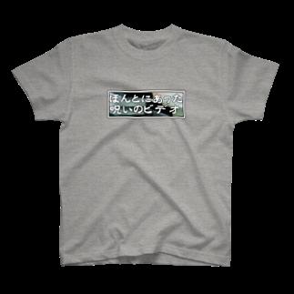 palkoの部屋のほんとにあった!初代呪いのビデオロゴTシャツその2 Tシャツ