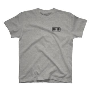 防音のアレ2 Tシャツ