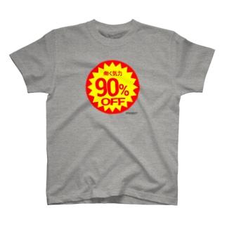 働く気力90%OFF Tシャツ