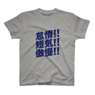 プログラマの三大美徳 Tシャツ