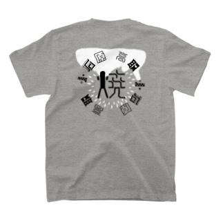 小石原焼・高取焼 ver2 T-shirts