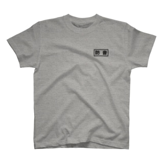 防音のアレ2 T-shirts