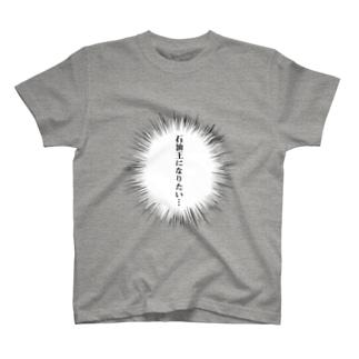 石油王になりたい人 T-shirts