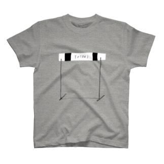 ゆとりのハードルは低い T-shirts