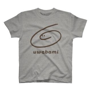 セピbamiくん T-shirts