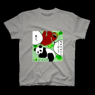 nannのなまけパンダ[デート] T-shirts