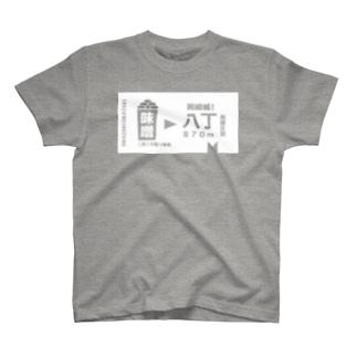 八丁切符 T-shirts