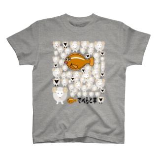でべらと羊3 復活 T-shirts