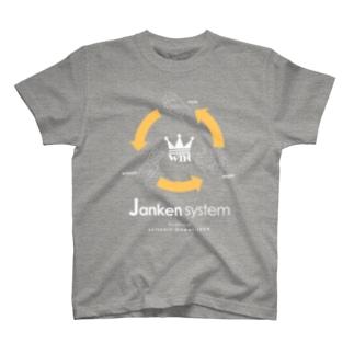 じゃんけんシステム T-shirts