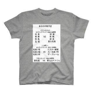 闘う会社 T-shirts