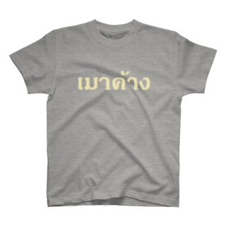 mind your wordsのタイ語:二日酔い T-shirts