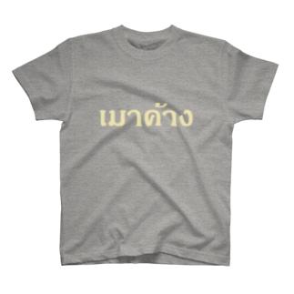 タイ語:二日酔い T-shirts