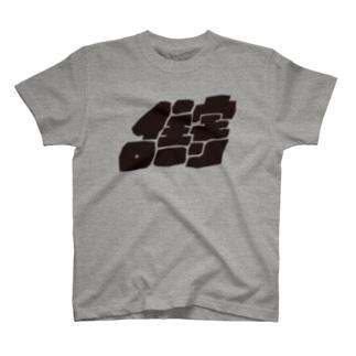 住宅ローン T-shirts