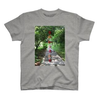 生まれながらにして之を知る者は、上なり。 T-shirts