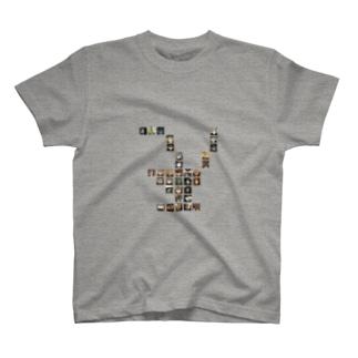 洋式便所 T-shirts