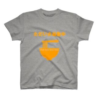 給脂中 T-shirts