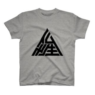 仏性▲ (bk) T-shirts