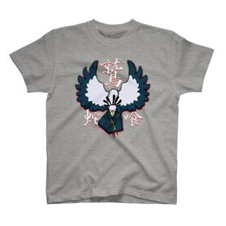 ヘビクイワシ/蛇喰鷲 T-shirts