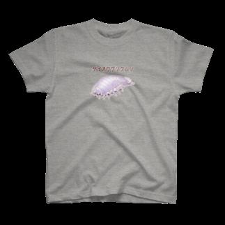 真白しょう太のダイオウグソクムシ T-shirts