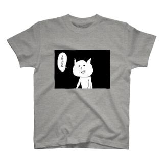 巨乳の友人に一言 T-shirts