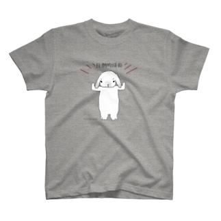 \\圧倒的成長// T-shirts
