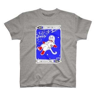 なんと三角 無重力 T-shirts