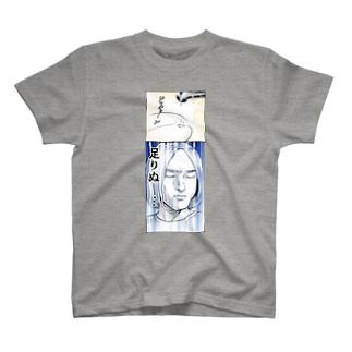 足りぬを知る者 T-shirts