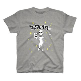 ワレワレは令和だ。 T-shirts