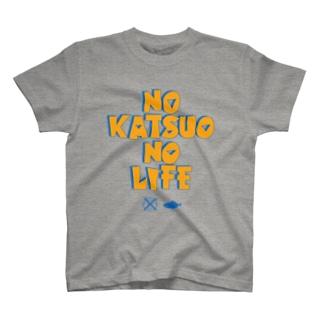 NO KATSUO, NO LIFE T-shirts