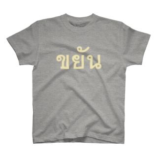 ขยัน タイ語で「勤勉・真面目」 T-Shirt
