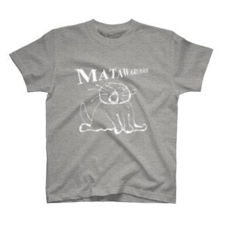 マルティ13歳股割りの叫び T-shirts