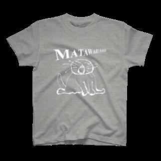 マルティ部屋のマルティ13歳股割りの叫び T-shirts