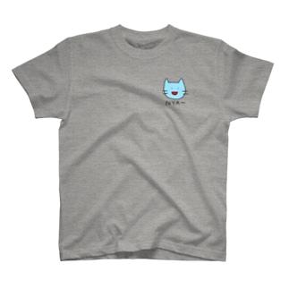にゃー(みずいろ) T-shirts