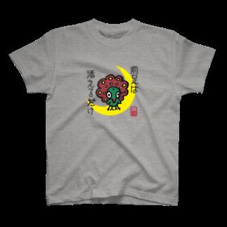 tororo_compの4本足イーソーくん T-shirts