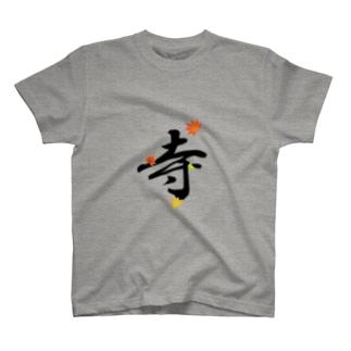 #4「寺」~松伏町~ T-shirts