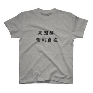 果因律 自由自在 T-shirts