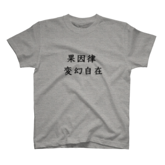 izumifugenの果因律 自由自在 T-shirts